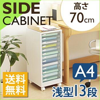 【送料無料】木製フロアケースMFE-7130ホワイトアイリスオーヤマ
