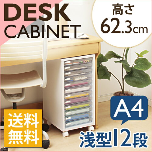書類収納ケース 12段 書類ケース 木製フロアケース MFE-5120 ホワイト 浅型12...