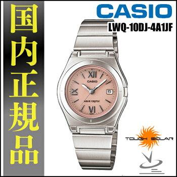 【国内正規品】CASIO〔カシオ〕電波ウォッチLWQ-10DJ-4A1JF〔メンズ腕時計男性用LWQ10DJ4A1JF〕【TC】【HD】【送料無料】【0530ap_ho】【RCP】[CAWT]【10P10Jan15】