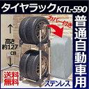タイヤラック KSL-590C送料無料 カー用品 自動車関連...