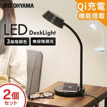[2個セット]LEDデスクライトQi充電シリーズ 平置きタイプ 調光・調色 LDL-QFDL 全2色送料無料 LEDデスクライト 照明ライト でんき LED 机 手元 読書 LEDライト USB 照明 デスクライト 平置き 充電 Qi充電 ですくらいと アイリスオーヤマ