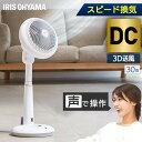 扇風機 サーキュレーター 音声操作 アイリスオーヤマ STF-DCV18T 首振