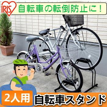 自転車スタンドBYS-2ブラック