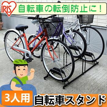 【送料無料】自転車スタンド