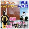 【送料無料】アイリスオーヤマ高圧洗浄機FBN-606イエロー