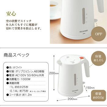 電気ケトルIKK-1001-Wホワイトアイリスオーヤマアイリスオーヤマ