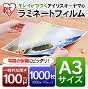 ナカバヤシ ラミネーター専用フィルム(A3サイズ用・100枚) LPR‐A3E2