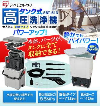 【送料無料】アイリスオーヤマタンク式高圧洗浄機SBT-513白/黒