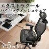 オフィスチェアメッシュチェア椅子オフィス書斎オフィスチェア椅子椅子オフィスチェアエクストラクール・ハイバックチェア