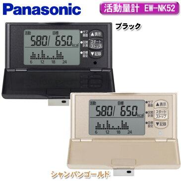 【Panasonic/ パナソニック】活動量計 デイカロリ (ブラック・シャンパンゴールド)EW-NK52【D】【メール便】【送料無料】