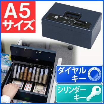 【送料無料】手提げ金庫SBX-A5Hダークブルー