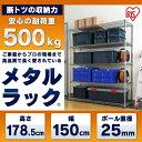メタルラック 幅150 5段 奥行き46送料無料 MR-1518J 幅...