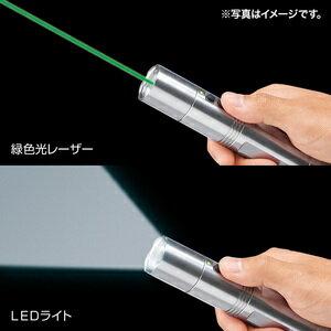 【送料無料】【サンワサプライ】LEDライト付き緑色光レーザーポインターLP-GL1002LED【TD】【パソコン周辺機器/PC/】【代引き不可】【10P30May15】2P04Jul15
