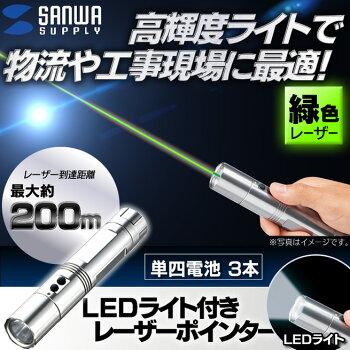 【サンワサプライ】LEDライト付き緑色光レーザーポインターLP-GL1002LED【T】