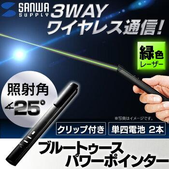 【サンワサプライ】2.4G&ブルートゥース緑色光パワーポインターLP-RFG105GM【TC】