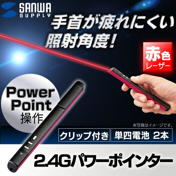 【サンワサプライ】2.4GパワーポインターLP-RF102【T】