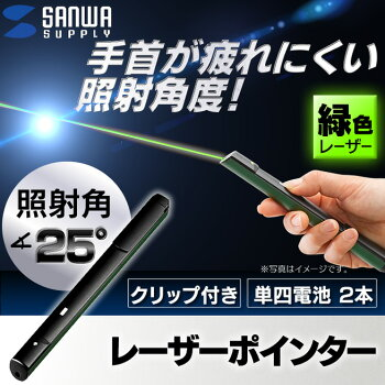 【サンワサプライ】グリーンレーザーポインターLP-GL1003【T】