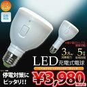 マジックバルブとして!LED電球にも懐中電灯にもなります。