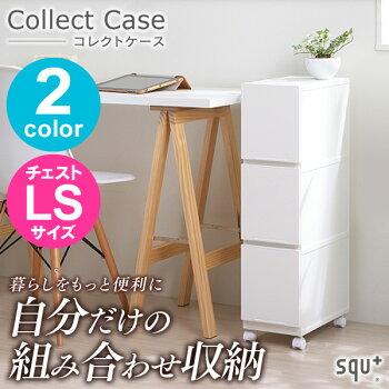コレクトチェストLS3段SQC-LS3ホワイトブラウン【D】【サンカ】【チェスト衣装収納押入れ収納】