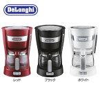 【送料無料】【コーヒーメーカー デロンギ】【B】ドリップコーヒーメーカー【コーヒーメーカー ドリップコーヒー おすすめ】デロンギ ICM14011J-R 3620-000181・ICM14011J 3620-000143・ICM14011 レッド・ブラック・ホワイト【D】【停】