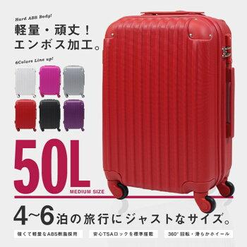 【スーツケースM軽量TSAロックスーツケース15152M】
