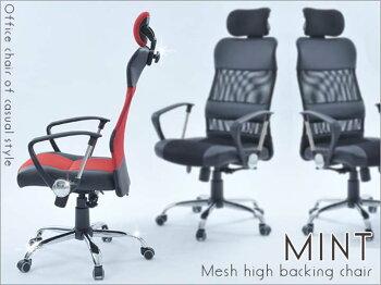 【送料無料】【いすイス】ハイバックメッシュチェア【椅子オフィスチェアフロアチェアスツール肘付き】HF-003-BKブラック・ブラックレッド【TD】【JK】