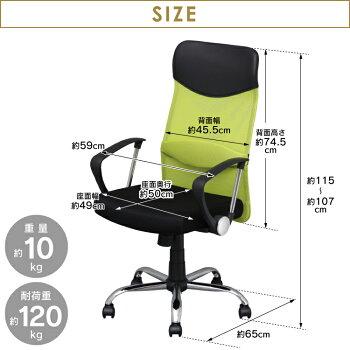 オフィスチェアハイバックあす楽対応送料無料椅子イスデスクチェアパソコンチェアメッシュチェアオフィスチェアーロッキングいす書斎オフィス勉強部屋キャスター事務椅子