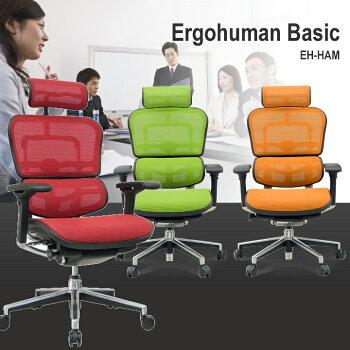 【送料無料】【エルゴヒューマン】ベーシックエルゴヒューマンHハイブリッド[Ergohuman]EH-HAMKM-10(灰)・11(黒)・12(赤)・13(橙)・14(緑)・15(青)・16(白)【TD】