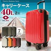 スーツケース Sサイズ 40Lあす楽対応 送料無料 キャリーケース キャリーバッグ 小型 ダブルキャスター KD-SCK TSAロック ファスナータイプ 軽量 静音 容量アップ 機内持ち込み可  旅行用鞄 旅行用品 旅行 【D】