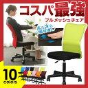 オフィスチェアあす楽対応 送料無料 椅子 イス チェア デスクチェア メッシュチェア パソコンチェア メッシュバックチェア いす メッシュ 事務椅子 オフィス 勉強 腰痛 キャスター