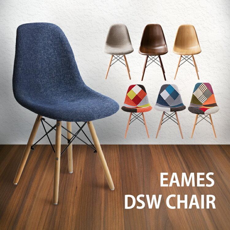 オフィスチェア おしゃれ 北欧 チェア 木製 椅子 オフィス チェアー イームズ おすすめ パッチワーク DSW PP-623C ダイニングチェア いす イス シェルチェア 木脚 イームズチェアー デザイナーズチェア 新生活 一人暮らし