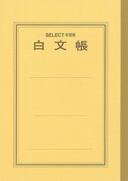 セレクト学習帳白文帳黄表紙B-77A5サイズ