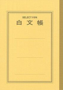 学校や学習塾で使える定番ノートセレクト学習帳 白文帳 黄表紙B-77 A5サイズ