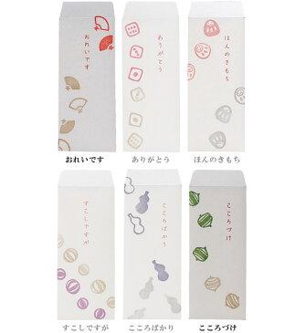 アワガミファクトリー 手刷りぽち袋 ポチ袋 金封【ネコポスもOK】