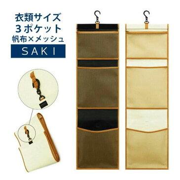 【在庫限り】サキ キャリングポーチ 帆布×メッシュ衣類サイズ3ポケット W-197*