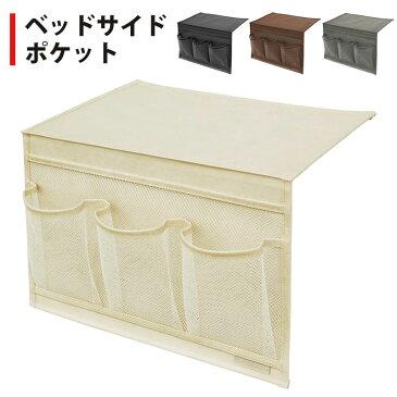 サキ ベッドサイドポケット 合皮 メッシュ W-425*