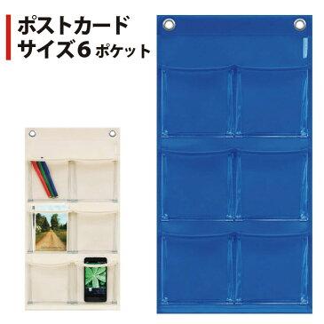 【在庫限り】サキ ポストカードサイズ 6ポケット マチ付きレザー調PVC(塩ビ)×クリアー 全3色 W-490 *