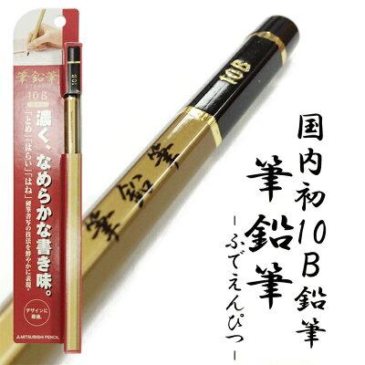 三菱鉛筆 筆鉛筆 10B