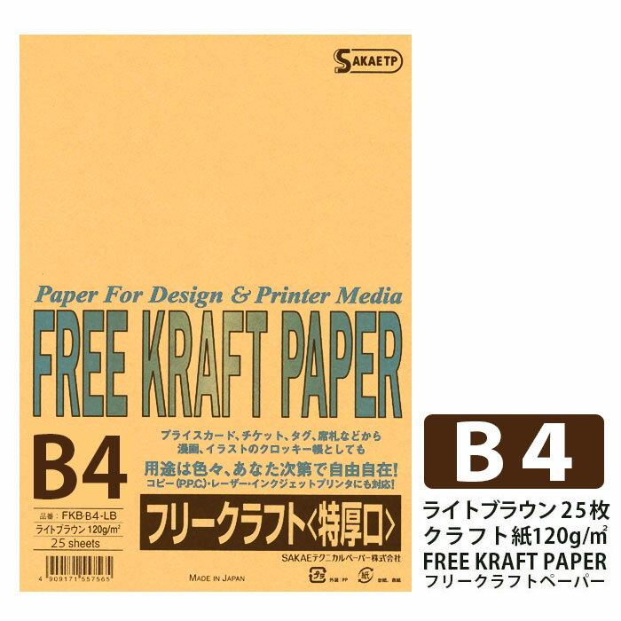 コピー用紙・印刷用紙, その他 SAKAE B4 120gm2 25 FKB-B4-LB