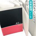 フロンティア ジャバラノートブック 思考整理ノートA5サイズ 7ミリ罫線罫線 黒×ピンク CHO-038 【ネコポスも対応】