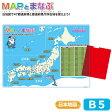 MAPとまなぶ下敷 (日本地図) B5判暗記シート付 [No8300-21/オリオンズ]【ネコポスOK!】下じき/したじき【RCP】