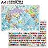 世界地図下敷き[東京カートグラフィック]