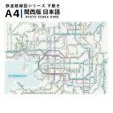 東京カートグラフィック下敷き A4 鉄道路線図下敷き 関西 ...
