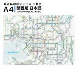 東京カートグラフィック下敷き A4 鉄道路線図下敷き 関西 日本語 鉄道路線図 京都 大阪 RSKJ