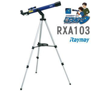 RXA103