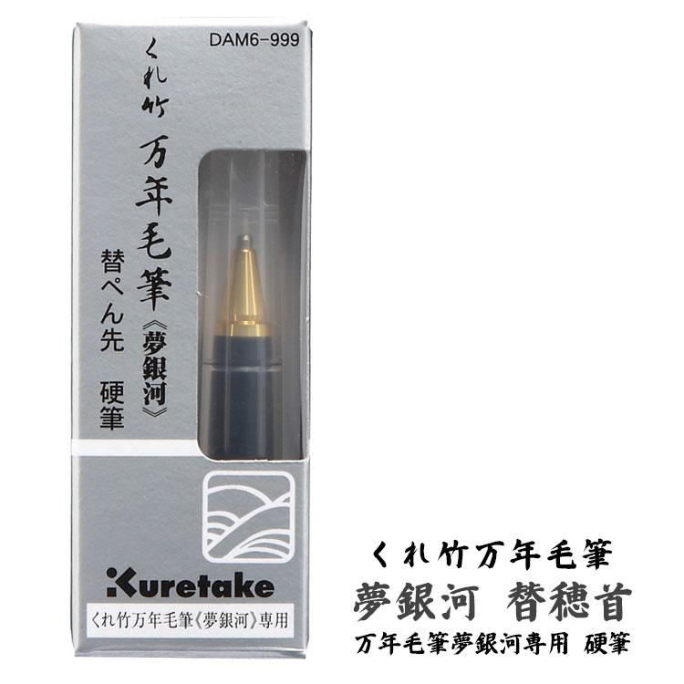 筆記具, 筆ペン  DAM6-999