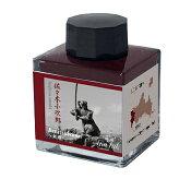 文具のある暮らしオリジナル偉人万年筆インク佐々木小次郎メーカー品番139731202