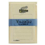 文具のある暮らしオリジナルそえぶみ箋SL山口貴婦人号※メール便で発送可能です。