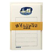【10%OFFクーポン】文具のある暮らしオリジナルそえぶみ箋工場夜景山口県徳山レターセット
