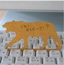 """パソコンのキーボードのキーのすき間に挟んで立てかけられるかわいい伝言メモ ハイモジモジ Deng On""""Tiger"""""""